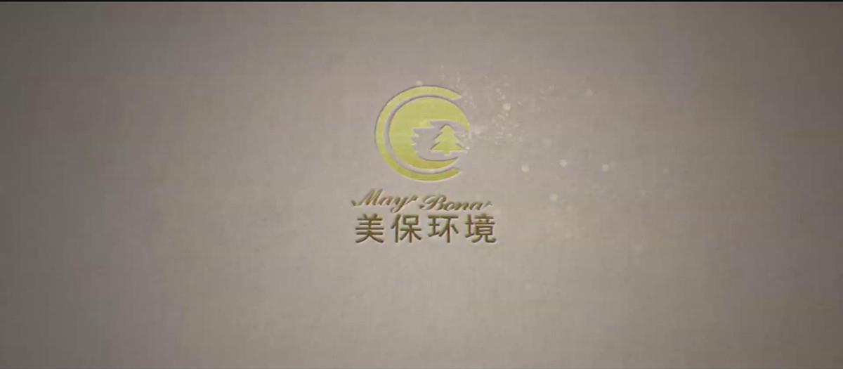 广东美保环境技术有限公司宣传影片