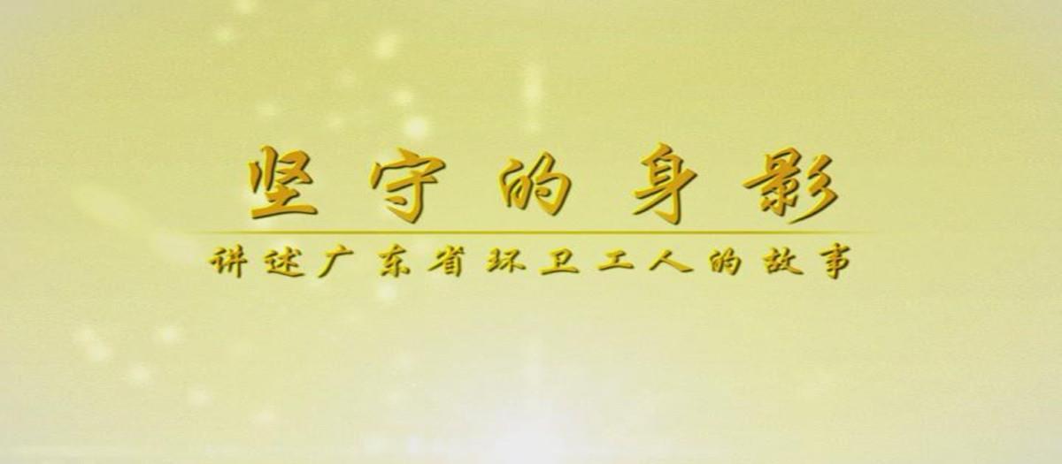 广东省环卫工人的辉煌事迹上集