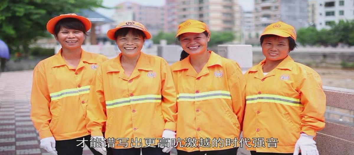 广东省环卫工人的辉煌事迹下集