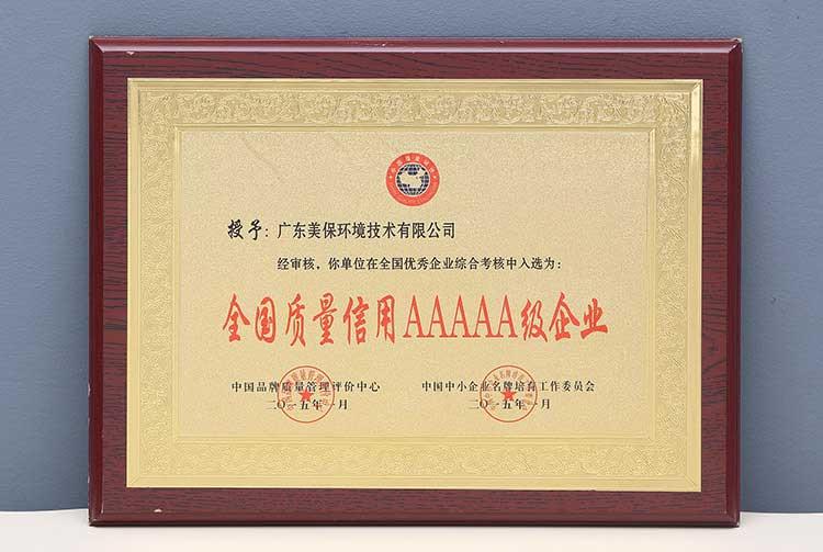 中国质量信用企业5A级证书