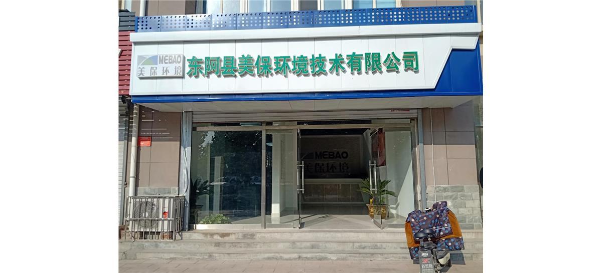 东阿县美保环境技术有限公司