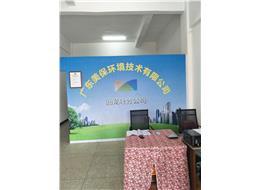 广东美保环境技术有限公司回龙圩分公司