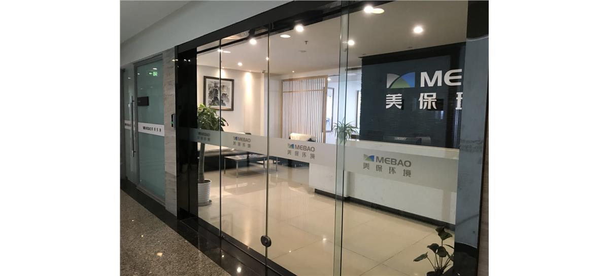广东美保环境技术有限公司成都办事处