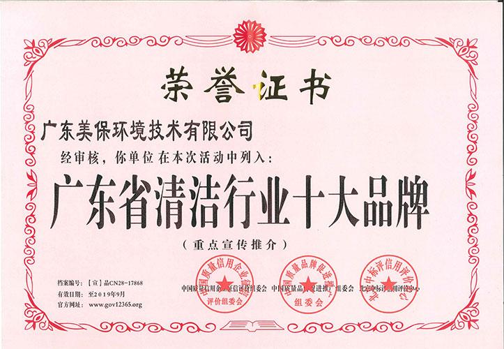 广东省清洁行业十大品牌(2019)