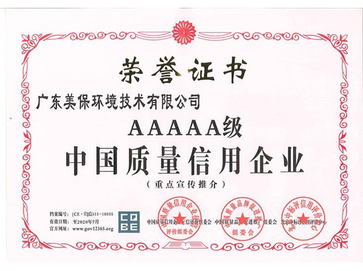 5A级中国质量信用企业