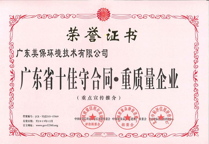 广东省十佳守合同重质量企业(2019)