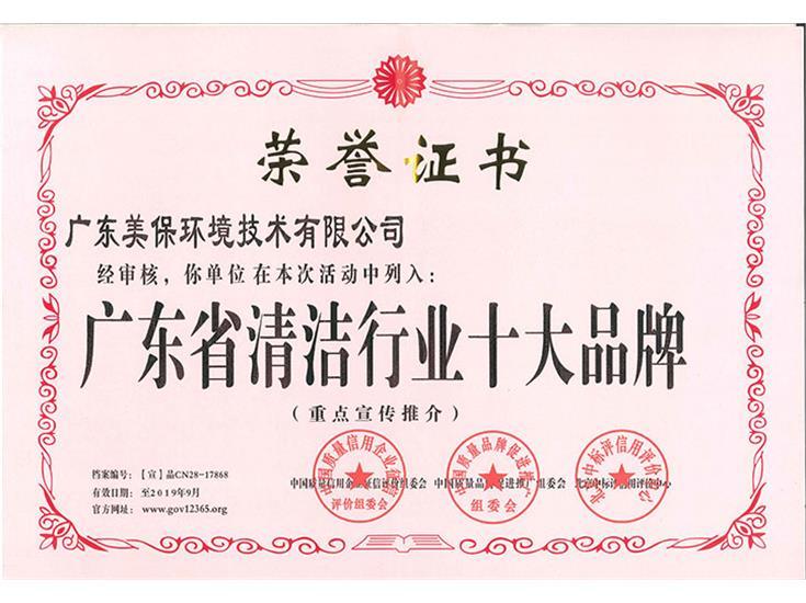 广东省清洁行业十大品牌
