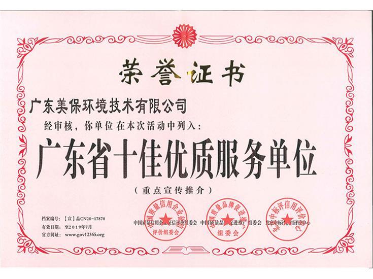 广东省十佳优质服务单位