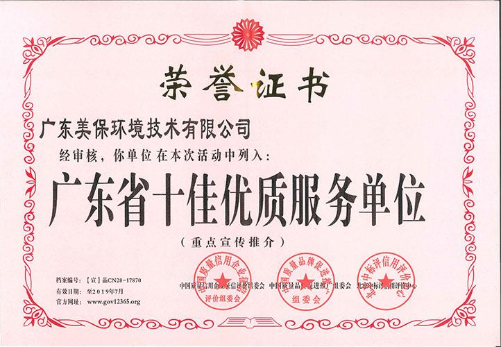 广东省十佳优质服务单位(2019)