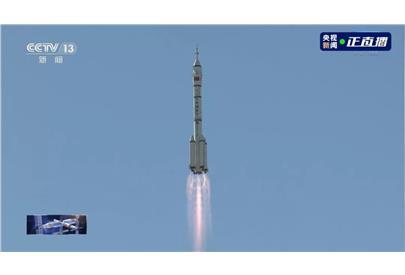 热烈祝贺神舟十二号载人飞船成功发射!