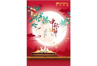 天上月圆,人间团圆,美保环境祝大家中秋快乐!